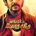 engitamodhathey